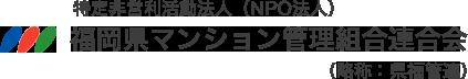 特定非営利活動法人 (NPO法人) 福岡県マンション管理組合連合会(略称:県福管連)